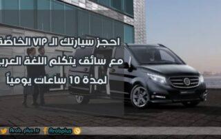 احجزسيارتك الخاصة مع سائق يتحدث العربية في طرابزون