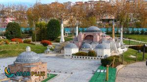 حديقة مينياتورك Miniatürk - اسطنبول