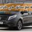 سيارة مع سائق عربي في طرابزون